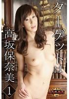 欲望の標的 ターゲットは高坂保奈美 1 b572amlkw01771のパッケージ画像