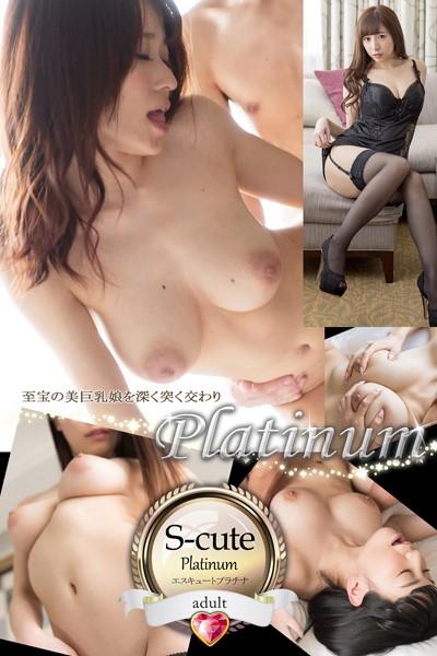 【S-cute】プラチナ 至宝の美巨乳娘を深く突く交わり adult