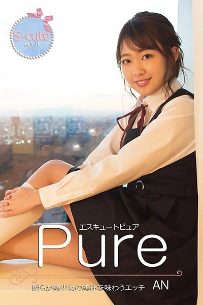 【S-cute】ピュア AN 朗らか美少女の美体を味わうエッチ adult