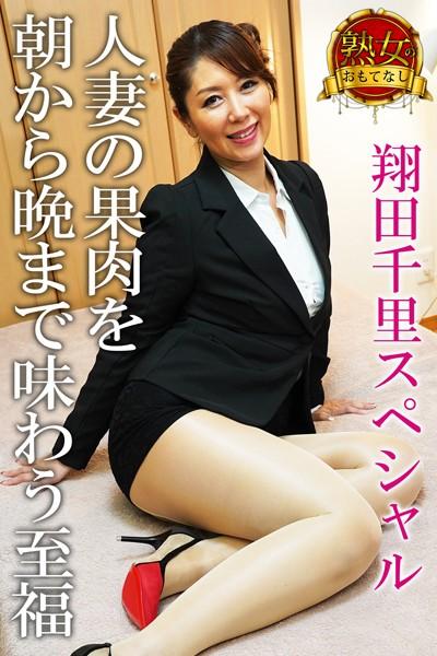 【熟女のおもてなし】翔田千里スペシャル 人妻の果肉を朝から晩まで味わう至福