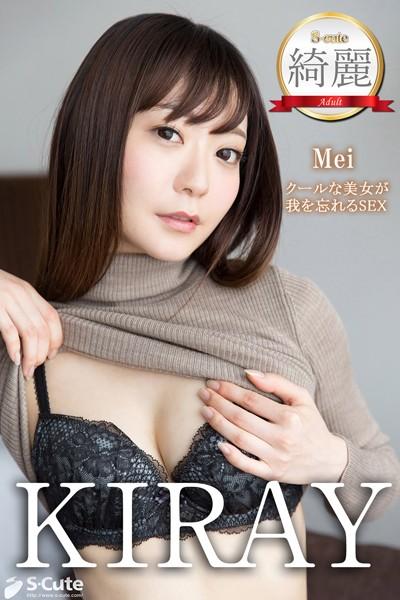 【S-cute】綺麗 Mei クールな美女が我を忘れるSEX Adult