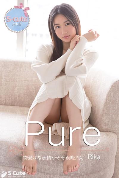 【S-cute】ピュア Rika 物憂げな表情がそそる美少女 adult