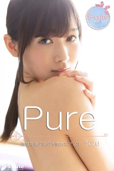 【S-cute】ピュア Suzu 清楚な美少女の不慣れなアソコ adult