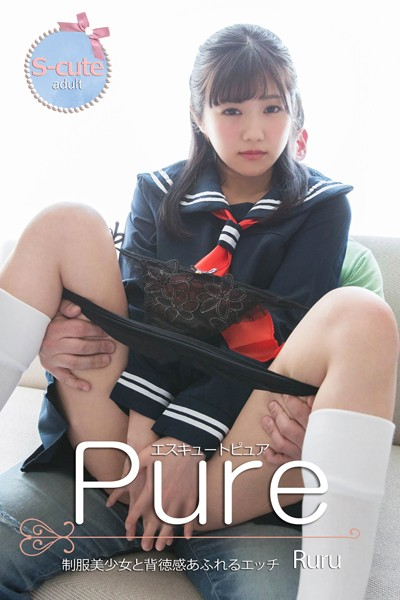 【S-cute】ピュア Ruru 制服美少女と背徳感あふれるエッチ adult