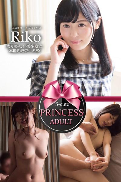 【S-cute】プリンセス Riko 奥ゆかしい美少女と本能むきだしSEX ADULT