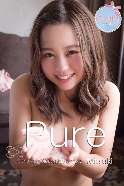 【S-cute】ピュア Mitsuki ラブリー敏感娘のお漏らしエッチ adult