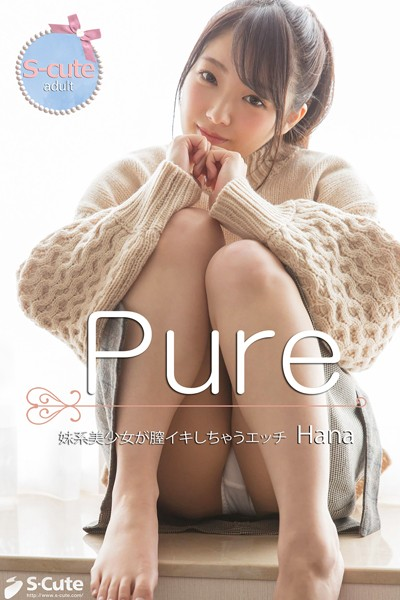 【S-cute】ピュア Hana 妹系美少女が膣イキしちゃうエッチ美少女 adult