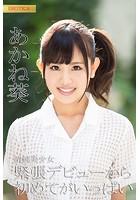 清純美少女 緊張デビューから初めてがいっぱい あかね葵 b572amlkw01936のパッケージ画像