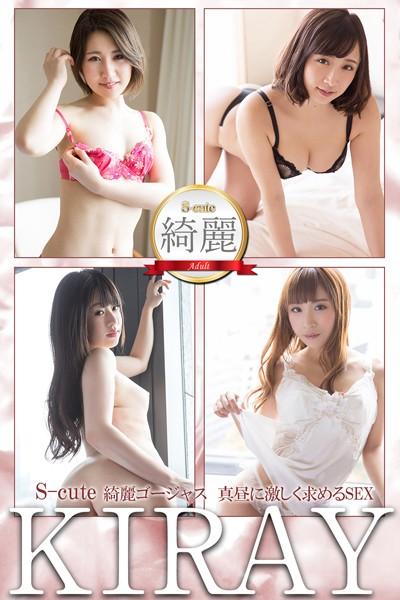 【S-cute】綺麗ゴージャス 真昼に激しく求めるSEX Adult
