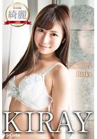 【S-cute】綺麗 Rinka おしとやかなのにいやらしいカラダ Adult b572amlkw01939のパッケージ画像