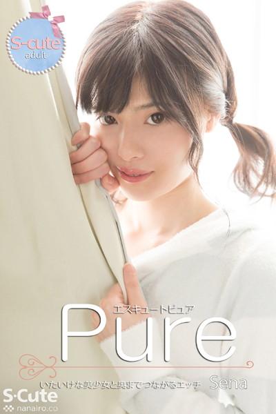 【S-cute】ピュア Sena いたいけな美少女と奥までつながるエッチ adult