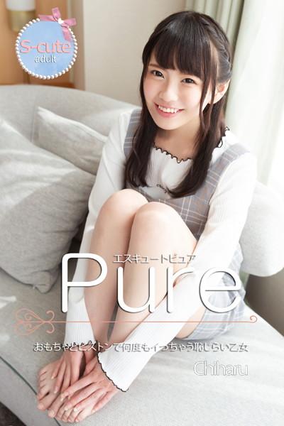 【S-cute】ピュア Chiharu おもちゃとピストンで何度もイっちゃう恥じらい乙女 adult