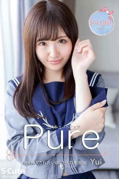 【S-cute】ピュア Yui 長く挿入されたい欲しがりな制服娘 adult