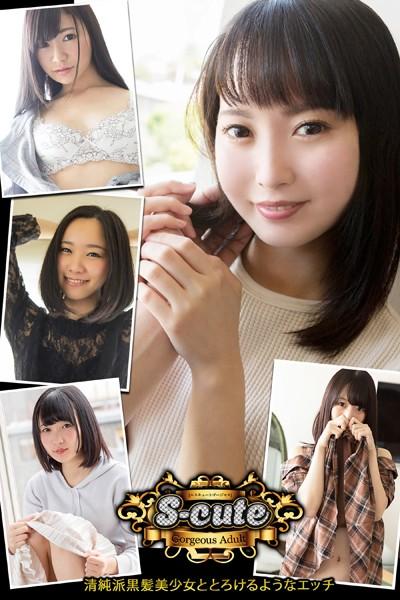 【S-cute】ゴージャス 清純派黒髪美少女ととろけるようなエッチ Adult