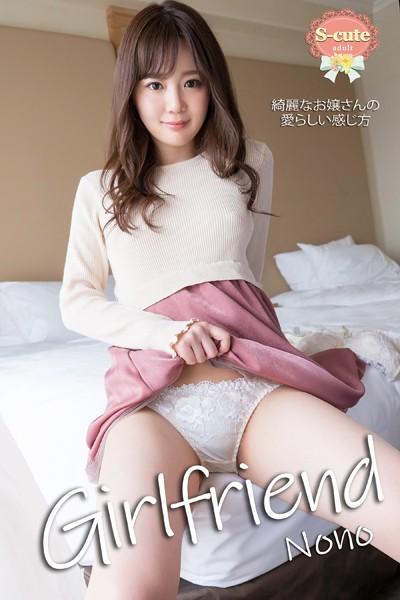 【S-cute】Girlfriend Nono 綺麗なお嬢さんの愛らしい感じ方 adult