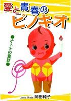 ●オトナの童話● 愛と青春のピノキオ b573aofsn00256のパッケージ画像