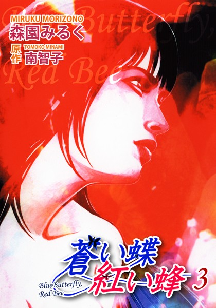 蒼い蝶 紅い蜂-Blue Butterfly,Red Bee-
