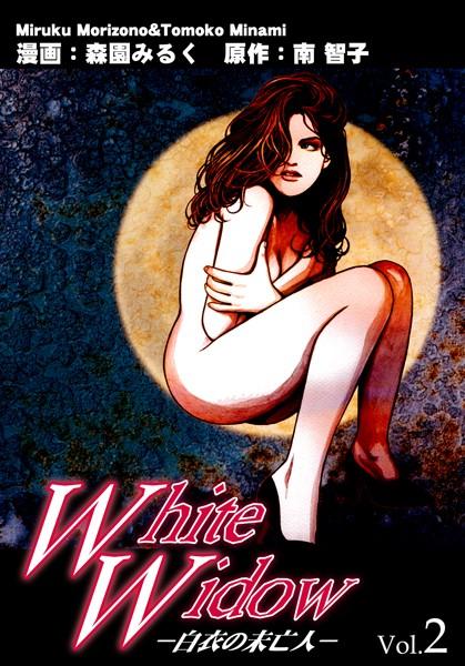 White Widow-白衣の未亡人-