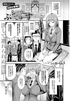 シスターぷろでゅーす(単話)