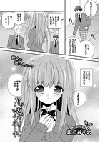 ヤキモチ・アプローチ(単話)