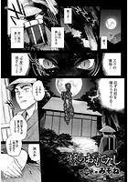 妖のおもてなし(単話)