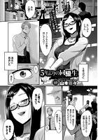5年ぶりの同級生(単話)