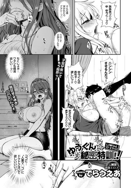 ゆうくんの秘密特訓!!(単話)