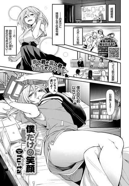 【お嬢様・令嬢 エロ漫画】僕だけの笑顔(単話)