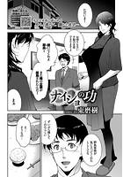 ナイショの功(単話)
