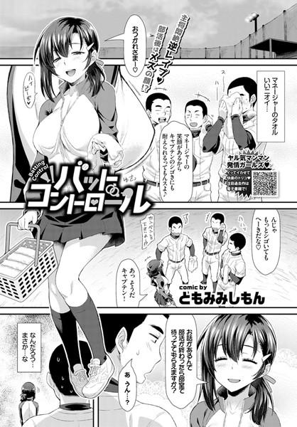 【強姦 エロ漫画】バットコントロール(単話)
