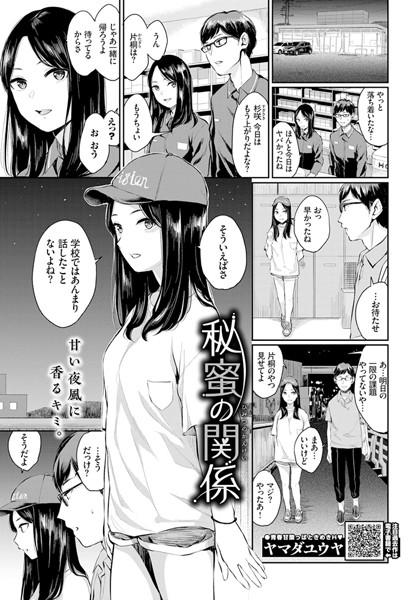 [ラブ&H]「秘蜜の関係(単話)」(ヤマダユウヤ)  同人誌