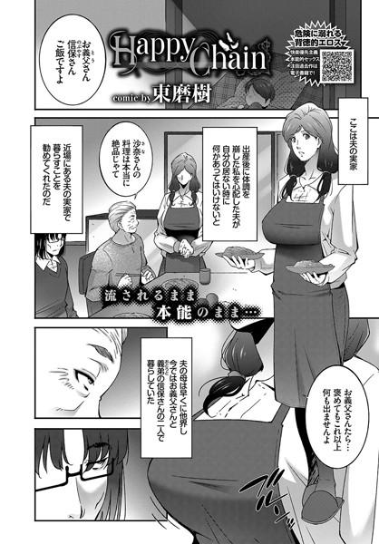 【ダーク系 エロ漫画】HappyChain(単話)