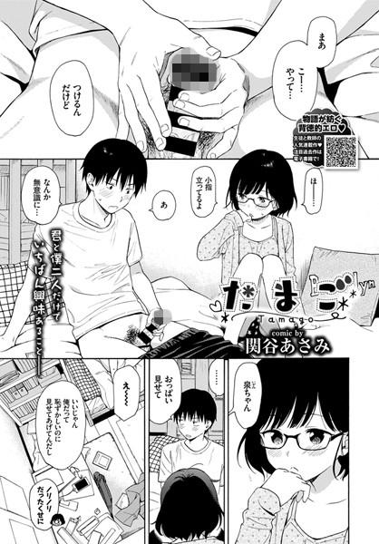 【オリジナル エロ漫画】たまご(単話)