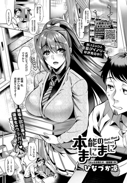【オリジナル エロ漫画】本能のまにまに(単話)
