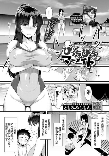 びっちびちマーメイド(単話)