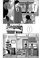 Regain(単話)