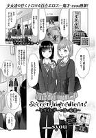 Secret Ingredients〜ホワイトデーの甘い秘密〜