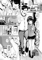ないしょごと(単話)
