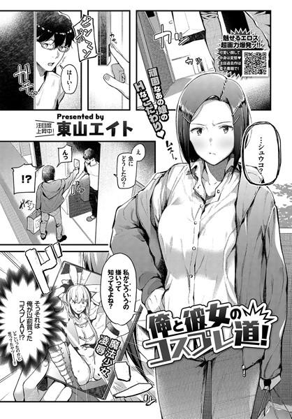 俺と彼女のコスプレ道!(単話)