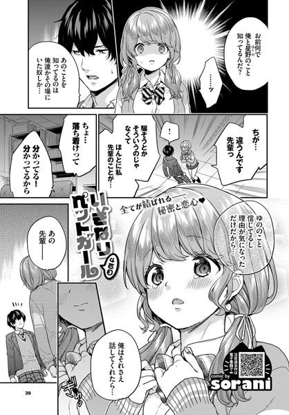 いきなりペットガール(単話)