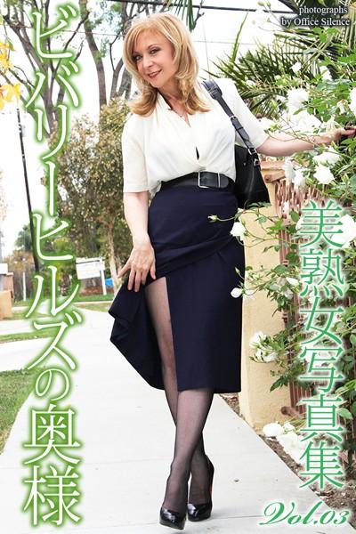「ビバリーヒルズの奥様」 美熟女写真集 Vol.3