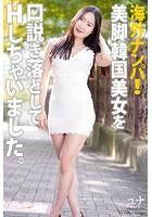 海外ナンパ!美脚韓国美女を口説き落としてHしちゃいました。 ユナ 写真集 b581aofsc00045のパッケージ画像