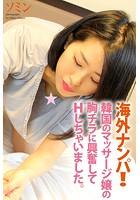海外ナンパ!韓国のマッサージ嬢の胸チラに興奮してHしちゃいました。 ソミン 写真集 b581aofsc00049のパッケージ画像