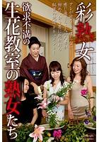 彩熟女 欲求不満の生花教室の熟女たち 写真集 b581aofsc00051のパッケージ画像