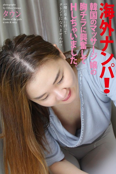 海外ナンパ!韓国のマッサージ嬢の胸チラに興奮してHしちゃいました。 タウン 写真集