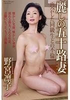 麗しの五十路妻 再会した同級生との不倫 野宮凛子 写真集 b581aofsc00053のパッケージ画像