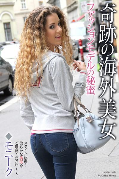奇跡の海外美女 ファッションモデルの秘蜜 モニーク 写真集