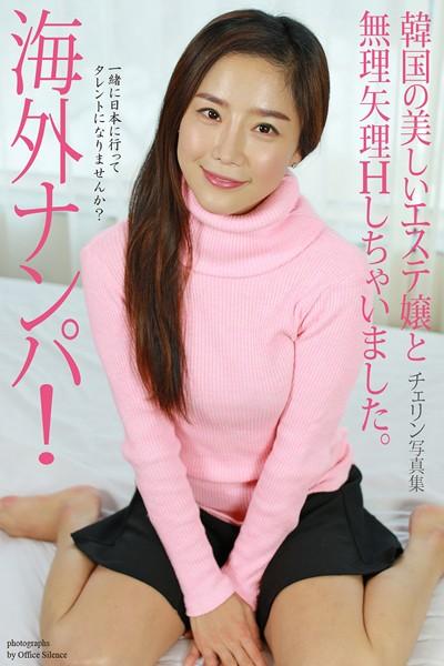 【FANZA限定版】 海外ナンパ!韓国の美しいエステ嬢と無理矢理Hしちゃいました。 チェリン 写真集