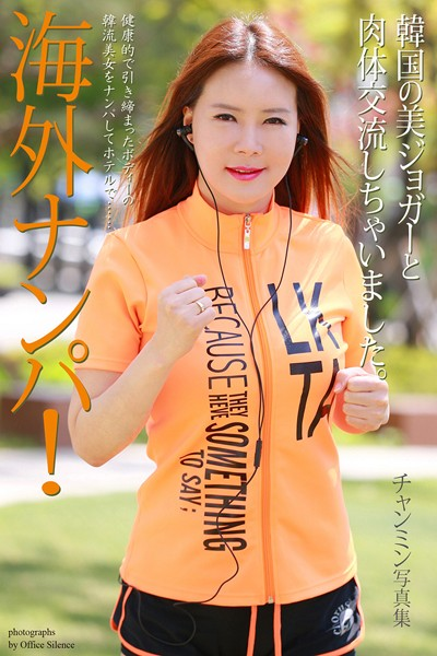 【FANZA限定版】 海外ナンパ!韓国の美ジョガーと肉体交流しちゃいました。 チャンミン 写真集