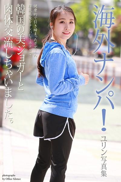 【FANZA限定版】 海外ナンパ!韓国の美ジョガーと肉体交流しちゃいました。 ユリン 写真集
